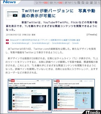 http://www.itmedia.co.jp/enterprise/articles/1009/15/news034.html