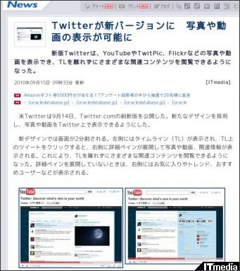 http://www.itmedia.co.jp/enterprise/articles/1009/15/news034.html