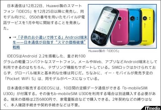 http://plusd.itmedia.co.jp/pcuser/articles/1012/22/news049.html