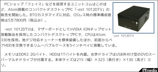 http://plusd.itmedia.co.jp/pcuser/articles/1006/22/news040.html
