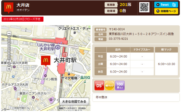 http://www.mcdonalds.co.jp/shop/map/map.php?strcode=13003