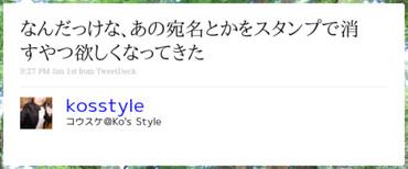 http://twitter.com/kosstyle/status/7291180813