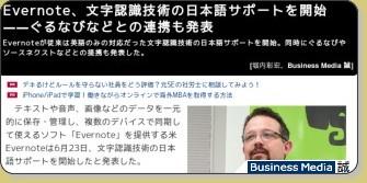 http://bizmakoto.jp/bizid/articles/1006/23/news080.html