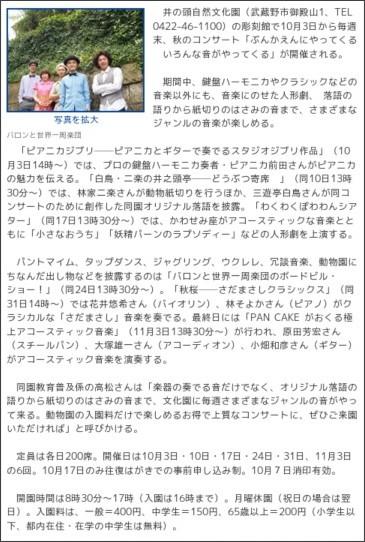 http://kichijoji.keizai.biz/headline/1016/