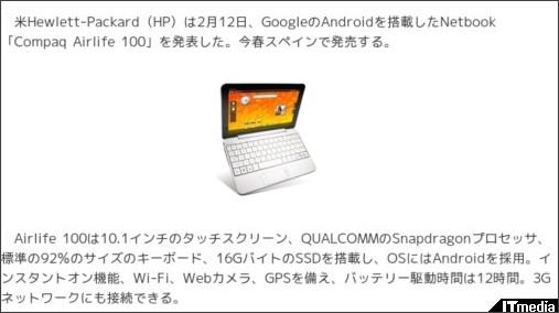 http://www.itmedia.co.jp/news/articles/1002/15/news037.html
