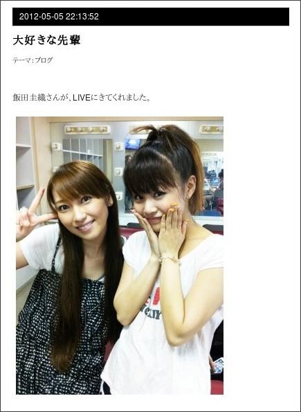http://ameblo.jp/nigaki-risa/entry-11242632449.html