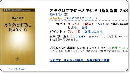 http://www.amazon.co.jp/gp/product/4106102587?ie=UTF8&tag=pbrain-22&linkCode=as2&camp=247&creative=1211&creativeASIN=4106102587
