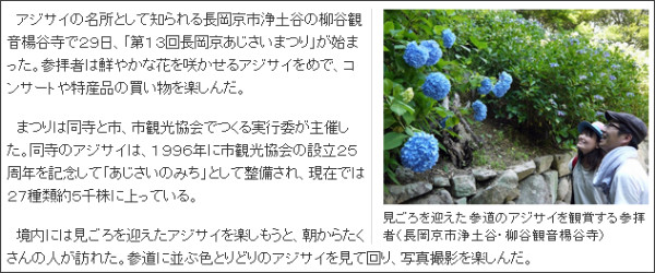 http://kyoto-np.jp/sightseeing/article/20130630000022