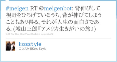 http://twitter.com/kosstyle/status/17993304247373824