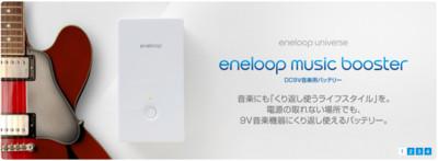http://panasonic.net/energy/eneloop/jp/lineup/musicbooster/