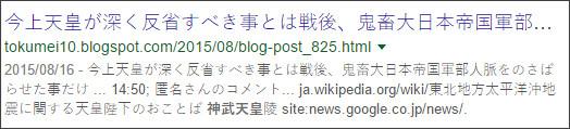 https://www.google.co.jp/#q=site:%2F%2Ftokumei10.blogspot.com+%E7%A5%9E%E6%AD%A6%E5%A4%A9%E7%9A%87