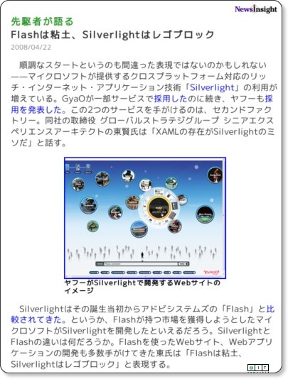 http://www.atmarkit.co.jp/news/200804/22/silverlight.html