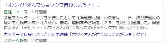 https://www.google.co.jp/search?hl=ja&gl=jp&tbm=nws&authuser=0&q=%E5%A1%A9%E7%94%B0&oq=%E5%A1%A9%E7%94%B0&gs_l=news-cc.3..43j43i53.1527.12925.0.13426.22.4.1.17.3.0.133.472.0j4.4.0...0.0...1ac.1.z5XICk0lleI#q=%E5%A1%A9%E7%94%B0%E5%8F%8B%E5%B8%8C&hl=ja&gl=jp&authuser=0&tbm=nws