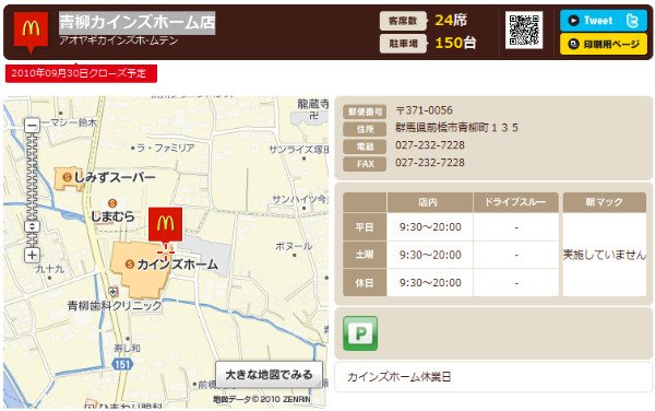 http://www.mcdonalds.co.jp/shop/map/map.php?strcode=10505