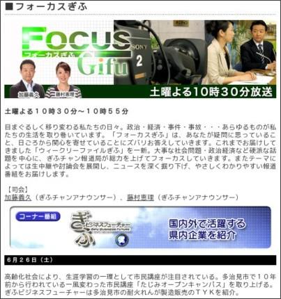 http://www.zf-web.com/tvnews/focusgifu/