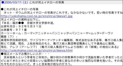 http://www4.diary.ne.jp/logdisp.cgi?user=429793&log=20060311