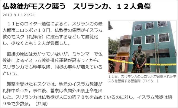 http://sankei.jp.msn.com/world/news/130811/asi13081123230001-n1.htm