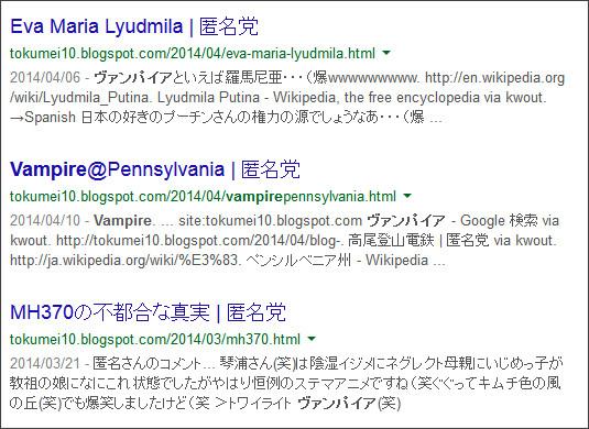 https://www.google.co.jp/search?hl=ja&safe=off&biw=1145&bih=939&q=site%3Atokumei10.blogspot.com+&btnG=%E6%A4%9C%E7%B4%A2&aq=f&aqi=&aql=&oq=#hl=ja&q=site:tokumei10.blogspot.com+%E3%83%B4%E3%82%A1%E3%83%B3%E3%83%91%E3%82%A4%E3%82%A2&safe=off
