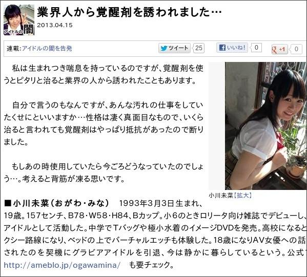 http://www.zakzak.co.jp/entertainment/ent-news/news/20130415/enn1304151131003-n1.htm