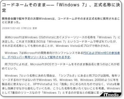 http://www.itmedia.co.jp/news/articles/0810/14/news026.html
