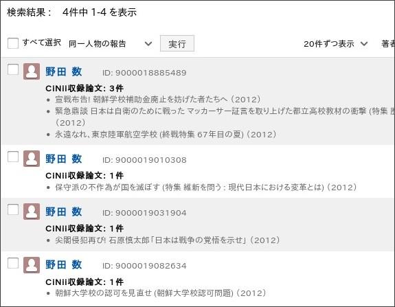 http://ci.nii.ac.jp/author?q=%E9%87%8E%E7%94%B0%E6%95%B0&count=20&sortorder=1