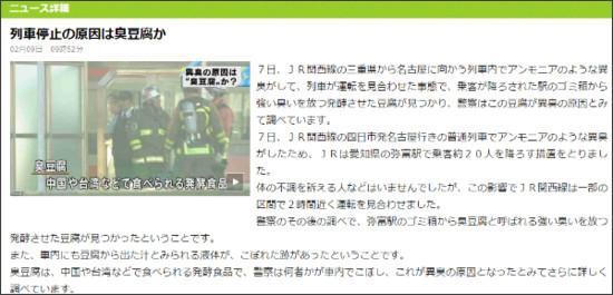 http://www3.nhk.or.jp/tokai-news/20160209/5747771.html