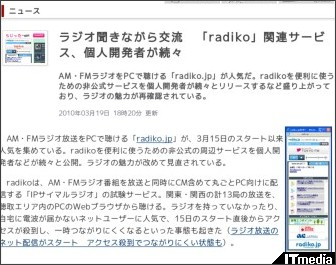 http://www.itmedia.co.jp/news/articles/1003/19/news070.html