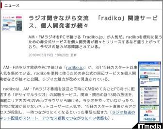 http://www.itmedia.co.jp/news/articles/1003/19/news070.html