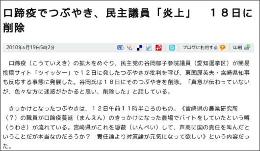 http://www.asahi.com/politics/update/0619/NGY201006180042.html