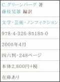http://www.keisoshobo.co.jp/book/b25256.html