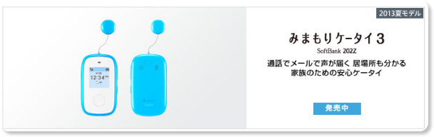 http://www.softbank.jp/mobile/product/mimamorimobile/202z/