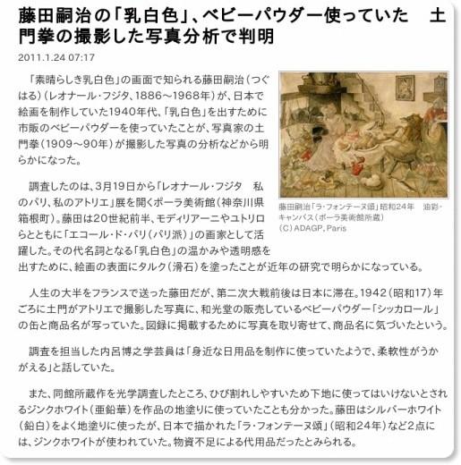 http://sankei.jp.msn.com/life/news/110124/art11012407220032-n1.htm