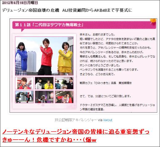 http://tokumei10.blogspot.jp/2012/06/aijakb48.html