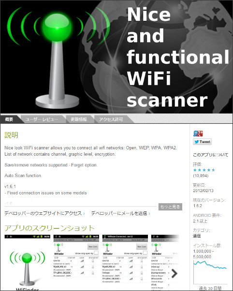 https://play.google.com/store/apps/details?id=com.pgmsoft.wifinder&feature=search_result