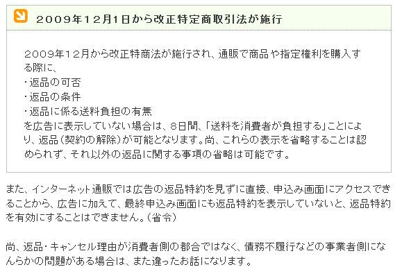 http://www.coolingoff-kuroda.com/tuusinhanbai.html