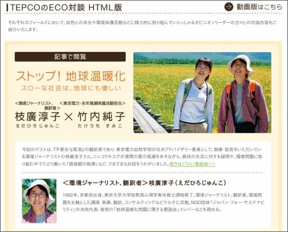 http://www.tepco.co.jp/oze/tanosimu/ecology/j-edahiro/index2-j.html