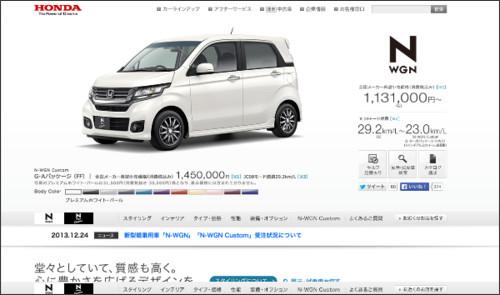 http://www.honda.co.jp/N-WGN/
