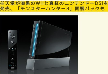 http://gigazine.net/index.php?/news/comments/20090604_black_wii/