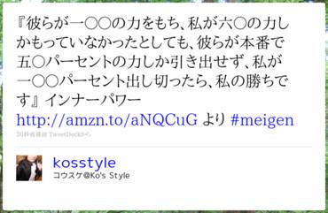 http://twitter.com/kosstyle/status/15415957153