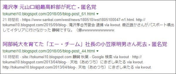 https://www.google.co.jp/search?q=site://tokumei10.blogspot.com+%E9%9D%99%E5%B2%A1&source=lnt&tbs=qdr:w&sa=X&ved=0ahUKEwiPgOKL6_3aAhUM7WMKHTR_C88QpwUIHw&biw=1170&bih=909
