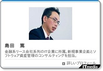 http://blogs.itmedia.co.jp/whoseit/2012/02/post-73d4.html
