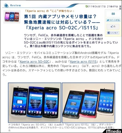 http://plusd.itmedia.co.jp/mobile/articles/1106/17/news133.html