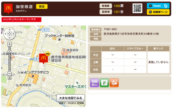 http://www.mcdonalds.co.jp/shop/map/map.php?strcode=46527