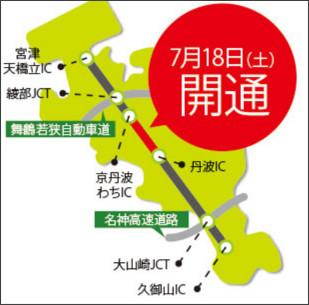 特集 京都縦貫自動車道、全線開通/京都府ホームページ