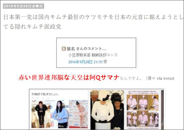 http://tokumei10.blogspot.com/2016/09/blog-post_59.html