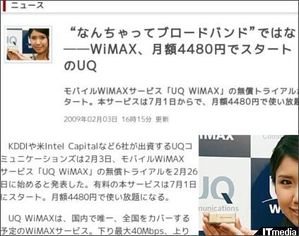 http://www.itmedia.co.jp/news/articles/0902/03/news074.html