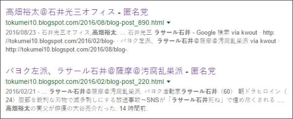 https://www.google.co.jp/#q=site://tokumei10.blogspot.com+%E3%83%A9%E3%82%B5%E3%83%BC%E3%83%AB%E7%9F%B3%E4%BA%95+%E9%AB%98%E7%95%91%E8%A3%95%E5%A4%AA