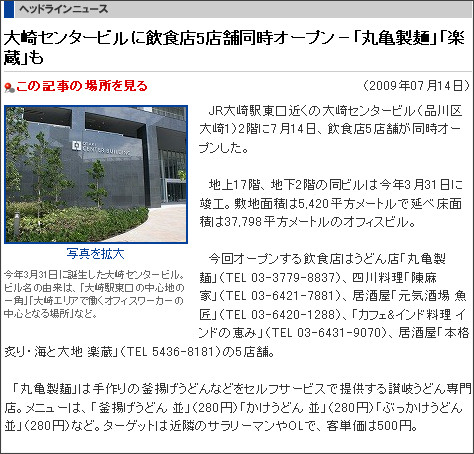 http://shinagawa.keizai.biz/headline/648/