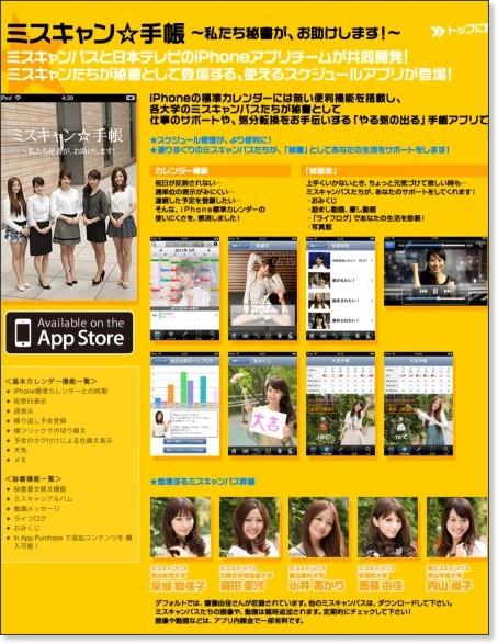http://www.ntv.co.jp/campus/app.html