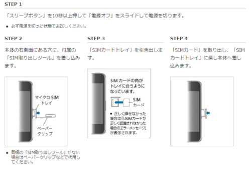 http://www.softbank.jp/mobile/support/iphone/trouble/resetright/